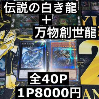 ユウギオウ(遊戯王)の伝説の白き龍+万物創世龍 確定オリパ 全40P 1P8000円(シングルカード)