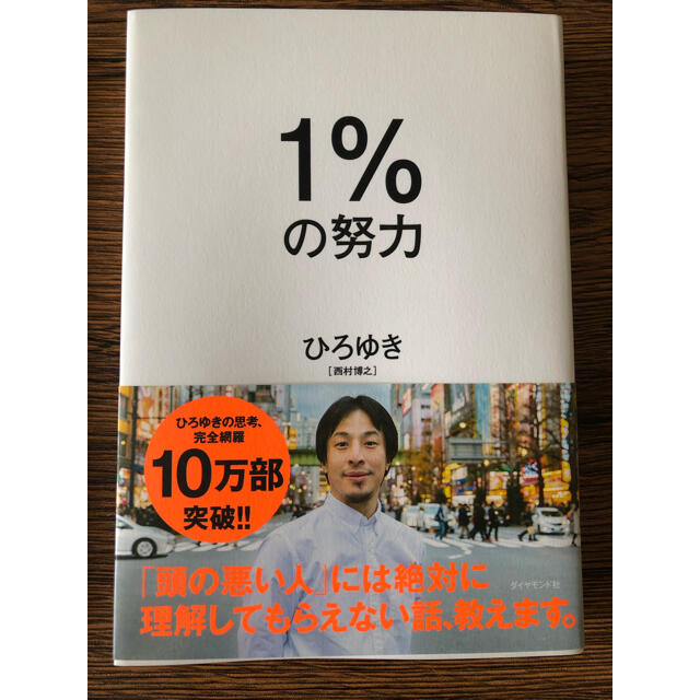ダイヤモンド社(ダイヤモンドシャ)の1%の努力 ひろゆき 西村博之 エンタメ/ホビーの本(ビジネス/経済)の商品写真