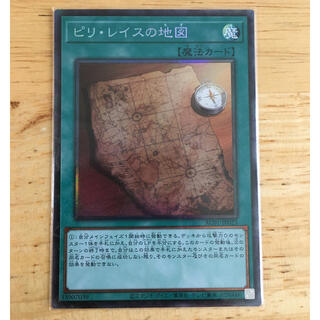 ユウギオウ(遊戯王)の遊戯王 ピリレイスの地図 コレクターズレア(シングルカード)