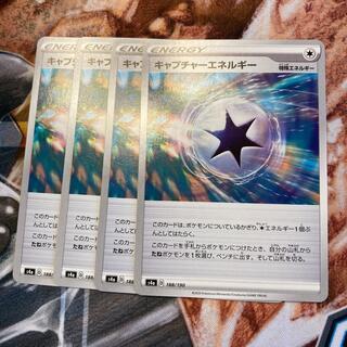 ポケモン(ポケモン)のキャプチャーエネルギー 4枚セット 値下げ中(シングルカード)