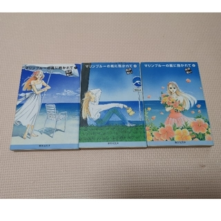 シュウエイシャ(集英社)のマリンブルーの風に抱かれて 全3巻(全巻セット)