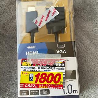 エレコム(ELECOM)の【新品未開封!】HDMI→VGA変換ケーブル(映像用ケーブル)