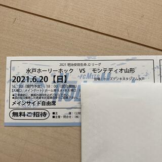 水戸ホーリーホック メインサイド自由席1枚 VSモンテディオ山形(サッカー)