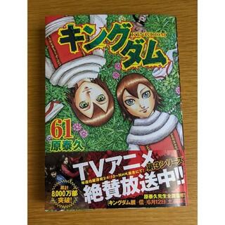 シュウエイシャ(集英社)のキングダム 61巻(青年漫画)