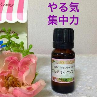 ❤️アカデミックブレンド❤️高品質ブレンドオイル❤️(エッセンシャルオイル(精油))