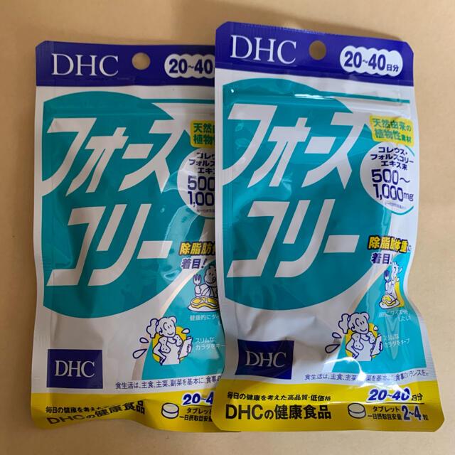 DHC(ディーエイチシー)のDHC フォースコリー 20日分 2袋セット コスメ/美容のダイエット(ダイエット食品)の商品写真