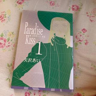 パラダイスキス1巻(少女漫画)