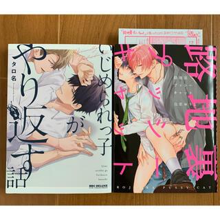 タロ名 鳥葉ゆうじ 2冊セット(ボーイズラブ(BL))