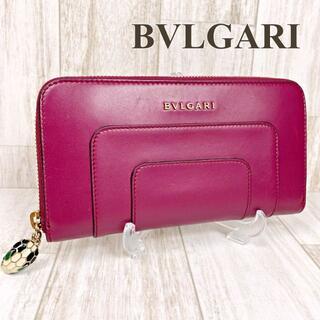 ブルガリ(BVLGARI)のブルガリ ラウンドファスナー長財布 281286 セルペンティ パープル(財布)