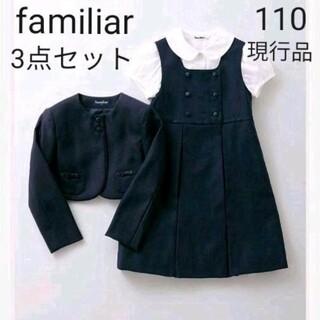 ファミリア(familiar)の【現行品】familia アンサンブルセット 女の子 110(ドレス/フォーマル)