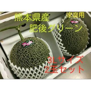熊本肥後グリーンメロン優品2玉3L以上(フルーツ)
