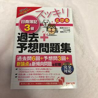TAC出版 - スッキリとける日商簿記3級過去+予想問題集 新品