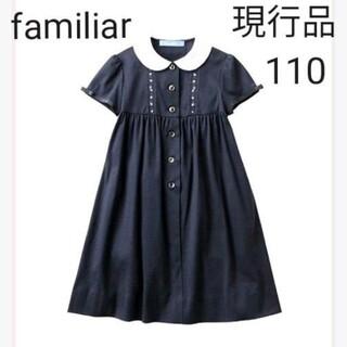 ファミリア(familiar)の【現行品】難あり familiar ワンピース フォーマル 110(ドレス/フォーマル)