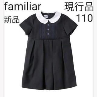 ファミリア(familiar)の【現行品】新品 familiar ワンピース 半袖 110(ドレス/フォーマル)