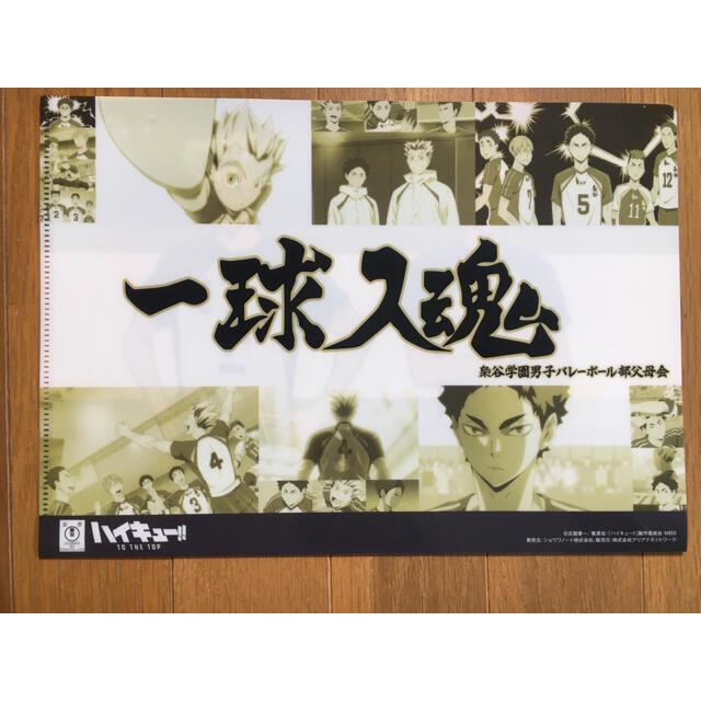 【グッズ】ハイキュー!!クリアファイルセット エンタメ/ホビーのアニメグッズ(クリアファイル)の商品写真
