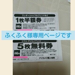 キタムラ(Kitamura)のカメラのキタムラ 5枚 無料券 1枚 半額券 セット!(その他)
