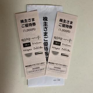 イオン(AEON)のイオンファンタジー 2000円分(その他)