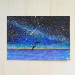 【A4サイズ】流れ星とイルカ 手描きアート 詞絵 あとりえ空(アート/写真)