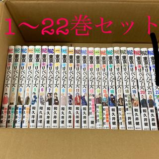 東京リベンジャーズ 漫画 1〜22巻 全巻セット