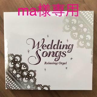 ウェディング・ソング(ヒーリング/ニューエイジ)