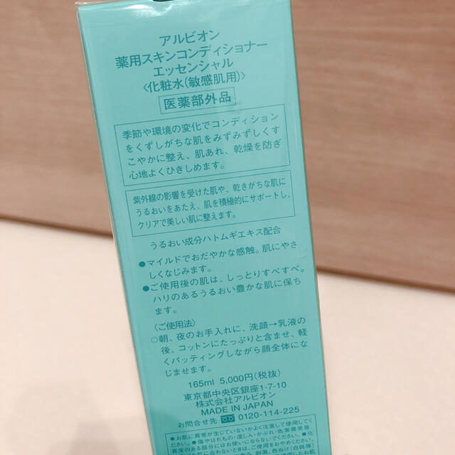 ALBION(アルビオン)のALBION アルビオン 薬用スキンコンディショナー 165ml コスメ/美容のスキンケア/基礎化粧品(化粧水/ローション)の商品写真