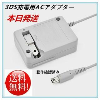ニンテンドー3DS(ニンテンドー3DS)の本日発送Nintendo 3DS&2DS対応/充電器/新品/送料無料(携帯用ゲーム機本体)