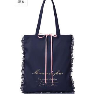 メゾンドフルール(Maison de FLEUR)のメゾンドフルール♡リボントートバッグ美品(トートバッグ)