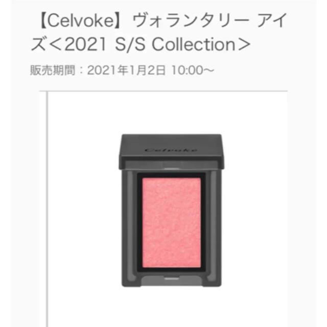 Cosme Kitchen(コスメキッチン)の限定完売☆セルヴォーク Celvoke ヴォランタリーアイズ 2021S/S コスメ/美容のベースメイク/化粧品(アイシャドウ)の商品写真