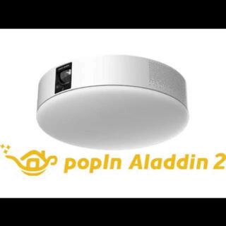リモレスなし ポップイン アラジン 2 新品 未使用(プロジェクター)