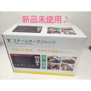 山善 - 【新品未使用】山善 スチームオーブンレンジ DSRK-F2517v