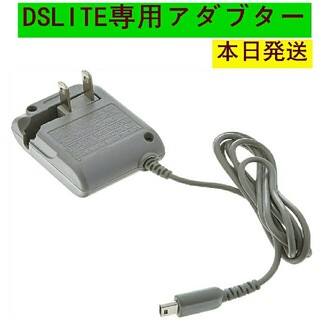 ニンテンドーDS(ニンテンドーDS)の新品未使用※本日発送※dsライト※dslite充電器acアダプター(携帯用ゲーム機本体)