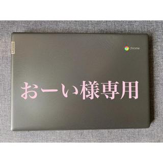 Lenovo - ノートパソコン Chromebook S330