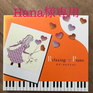 リラクシング・ピアノ~ラブ・コレクション(ヒーリング/ニューエイジ)