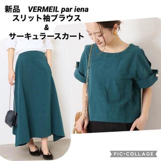 イエナ(IENA)の新品 VERMEIL par iena スリット袖ブラウス サーキュラースカート(セット/コーデ)