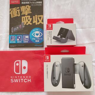 ニンテンドースイッチ(Nintendo Switch)のswitch液晶保護フィルム&Joy-Con充電グリップ&充電スタンド(その他)