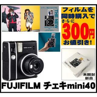 フジフイルム(富士フイルム)の新品 チェキ mini40 instax mini(フィルムカメラ)