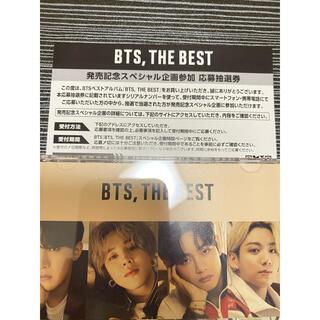 BTS THE BEST 応募抽選券 シリアルナンバー