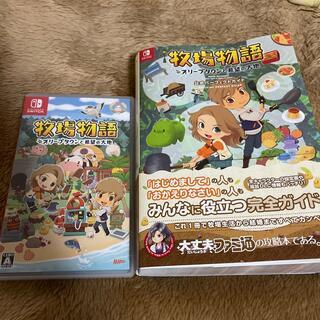 ニンテンドースイッチ(Nintendo Switch)の牧場物語 オリーブタウンと希望の大地&パーフェクトガイドブックSwitch(家庭用ゲームソフト)