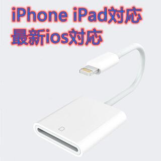 C030 iPhone iPad SDカードリーダー データ転送 9(スマートフォン本体)