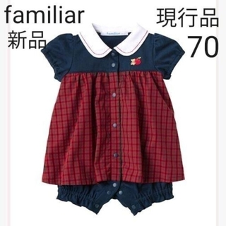 familiar - 【現行品】新品 familiar ロンパース 女の子70