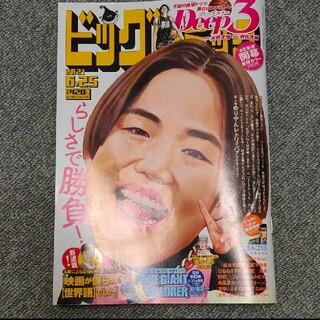 ビッグコミック2021.6.25号 ゆりやん表紙(漫画雑誌)