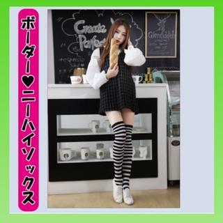 シンプル ボーダー ニーハイ ソックス 靴下 白黒 レ(ソックス)