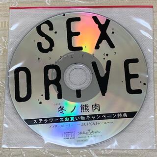 SEX DRIVE ステラワ-ス お買い物キャンペ-ン CV.冬ノ熊肉(その他)