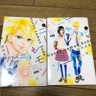 ハニ-レモンソーダ  1巻、2巻(少女漫画)