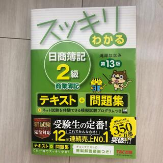TAC出版 - スッキリわかる日商簿記2級商業簿記 テキスト+問題集 第13版