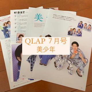 ジャニーズジュニア(ジャニーズJr.)のQLAP 美少年 切り抜き(アート/エンタメ/ホビー)