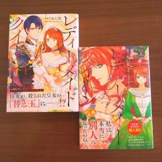 レディーメイドクイーン 1・2巻セット☆(その他)