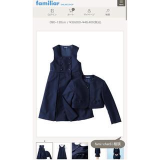 ファミリア(familiar)のファミリア  アンサンブル 100 フォーマル 小学校受験(ドレス/フォーマル)