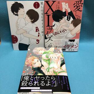 【BL新刊】愛しのXLサイズ・続々 限定版 / メランコリックスパイラル(ボーイズラブ(BL))