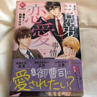 華麗なる神宮寺三兄弟の恋愛事情(5月新刊)(その他)